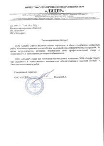 Рекомендация ООО ЛИДЕР